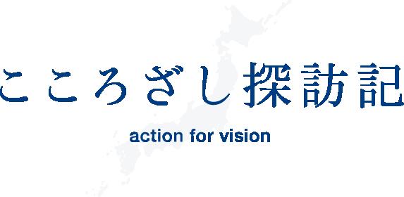 こころざし探訪記 action for vision