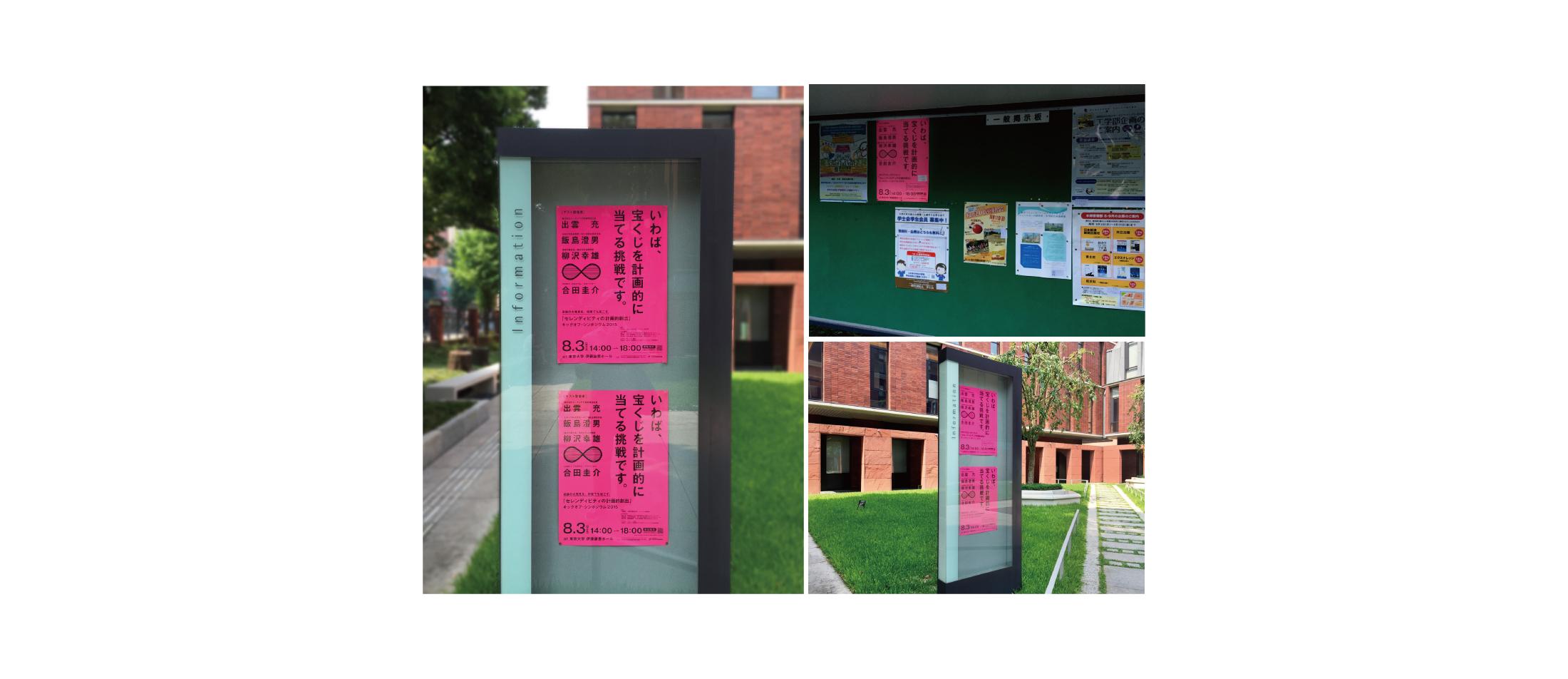 ▼イベントプロモーション ポスター掲出風景(at 東京大学駒場キャンパス)