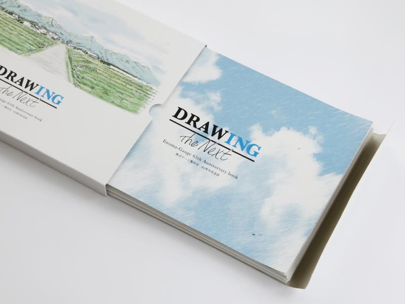 ▲ 表紙には、長野県茅野市の自然豊かな風景スケッチが描かれています。