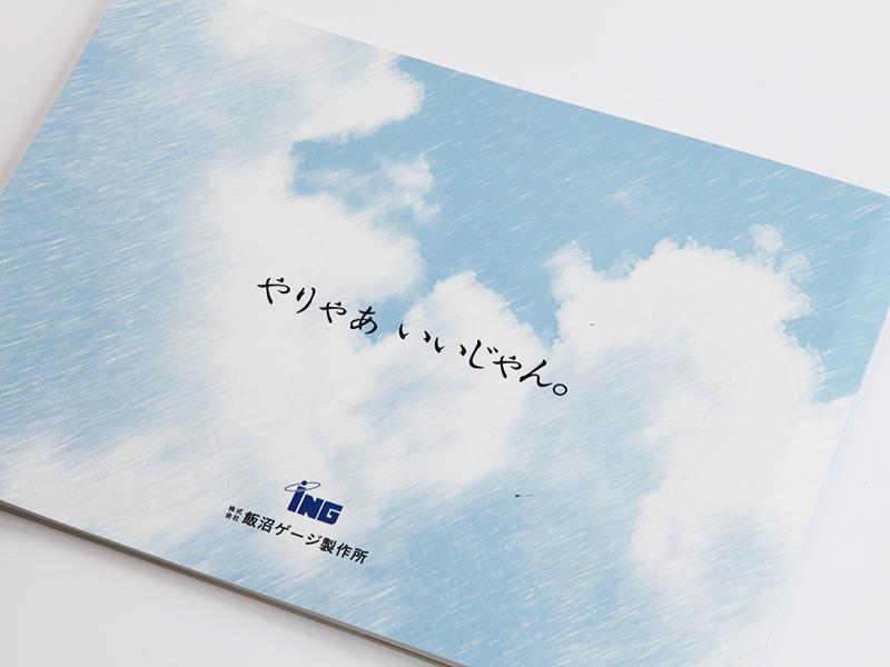 ▲ 背表紙の「やりゃあいいじゃん。」は、飯沼ゲージ製作所さまの創業者の言葉です。