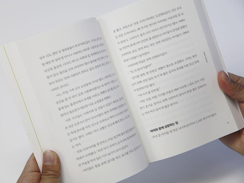 ▲ 韓国語なので、横書きです。だから、左開きなのでしょうか。