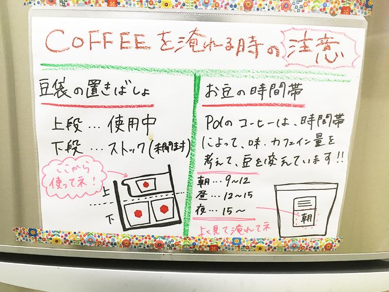 ▲コーヒー豆をストックしている冷蔵庫にはルーキーズのつくったこんな張り紙が。こだわりが尋常じゃない!