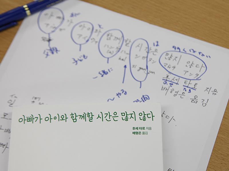 ▲ちなみに、著者の布施太朗(ふせたろう)は、韓国語で書くと「フセタロ」の発音になるそうです。