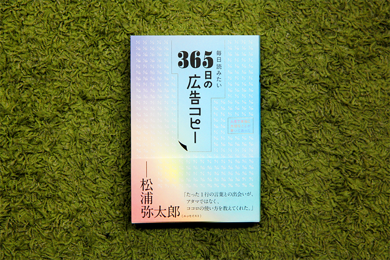 「毎日読みたい365日の広告コピー」(ライツ社)