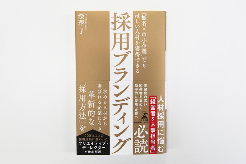 ▲深澤さんが2018年1月に出版された書籍、『「無名×中小企業」でもほしい人材を獲得できる 採用ブランディング』