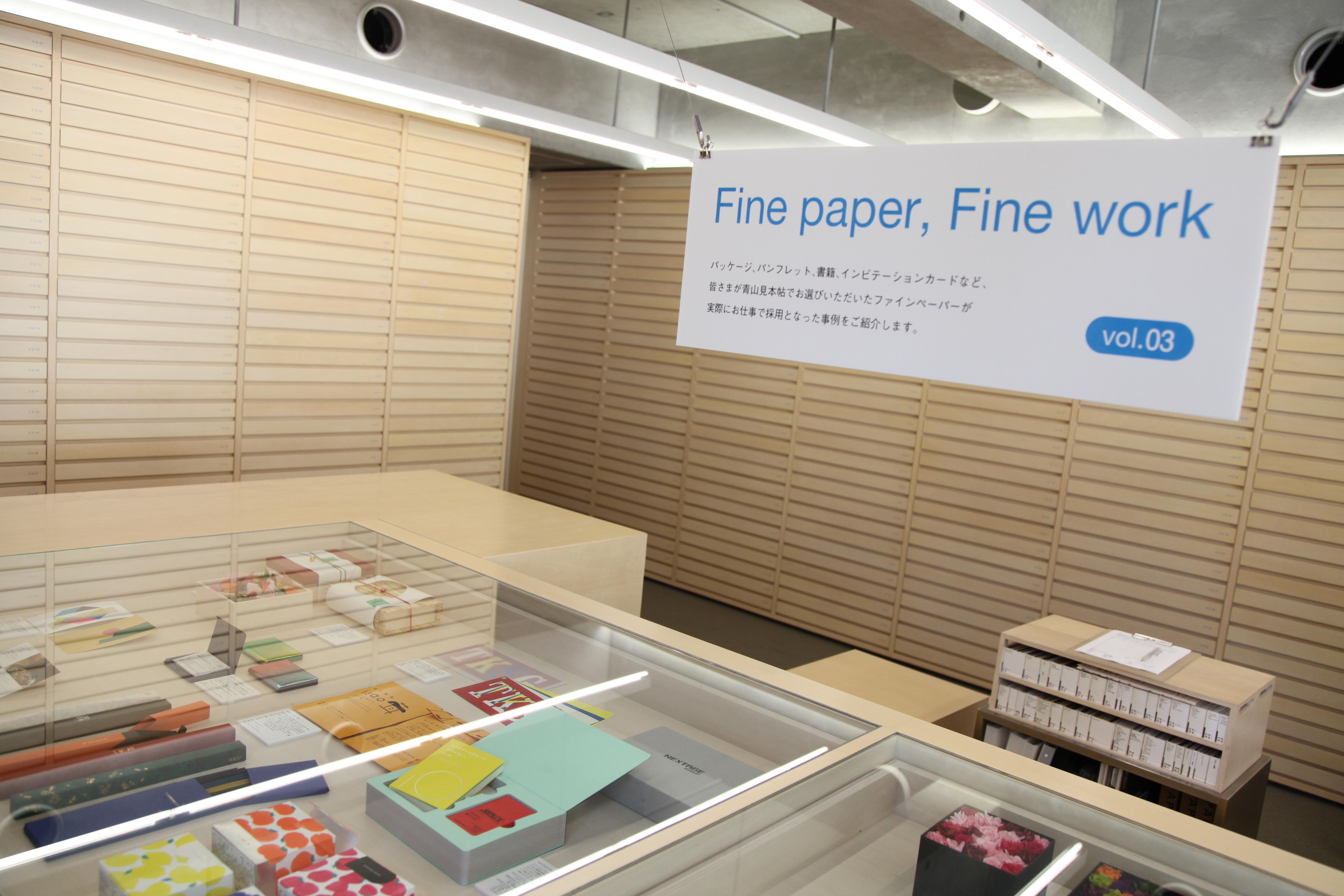▲「Fine paper, Fine work展vol.03」展示の様子。ショーケースの中に様々な製品が並べられています。