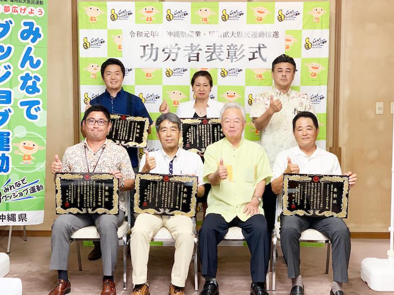 令和元年度沖縄県産業・雇用拡大県民運動(みんなでグッジョブ運動)推進功労者として表彰されました。