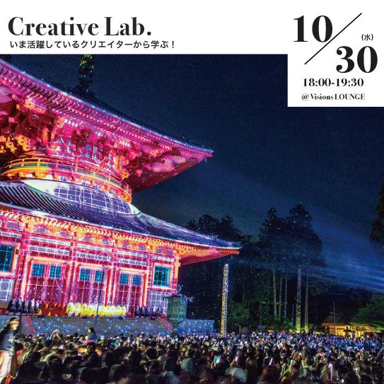 【NEWS】いま活躍しているクリエイターから学ぶ「Creative Lab.」! 今回の講師はCOSMIC LABさんです。