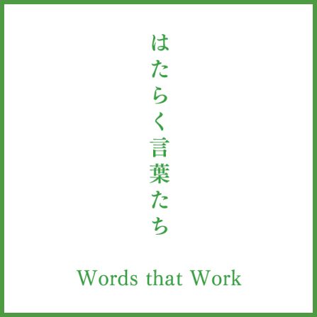 【NEWS】大阪市内の図書館全9館に、「はたらく言葉たち」を寄贈しました。