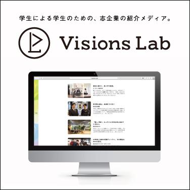 【NEWS】学生による学生のための志企業の紹介メディア『Visions Lab』のご紹介です!