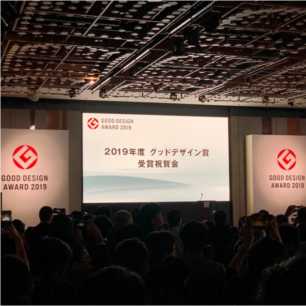 グッドデザイン賞2019の受賞式に行ってきました!