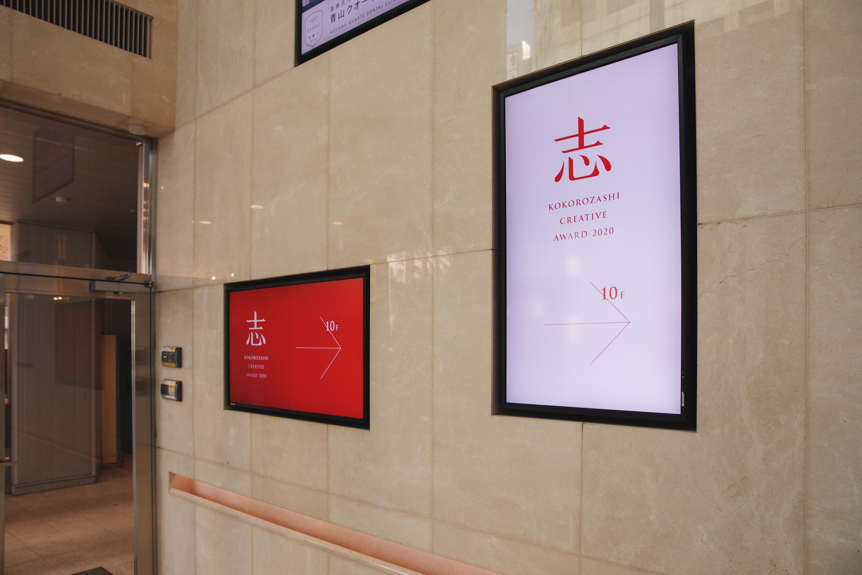 ▲会場は渋谷にあるQuartz Gallery。1Fのサイネージに流れる「志」の文字を目印に、会場に集います。