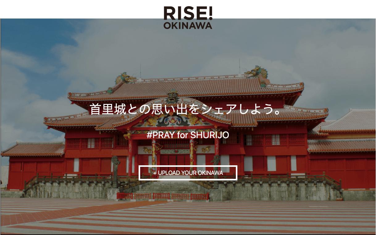 《RISE! OKINAWA》首里城の思い出をシェアするサイト