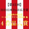 第41回「2020日本BtoB広告賞」に、4作品が入賞しました!