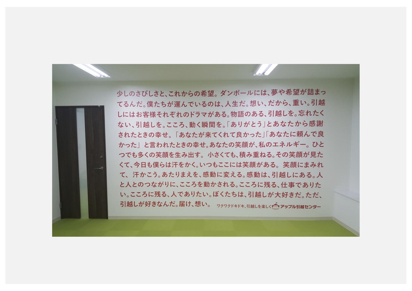 ▲大阪本社の壁に印字された言葉たちが、熱量をもって社員や来訪者を迎える。