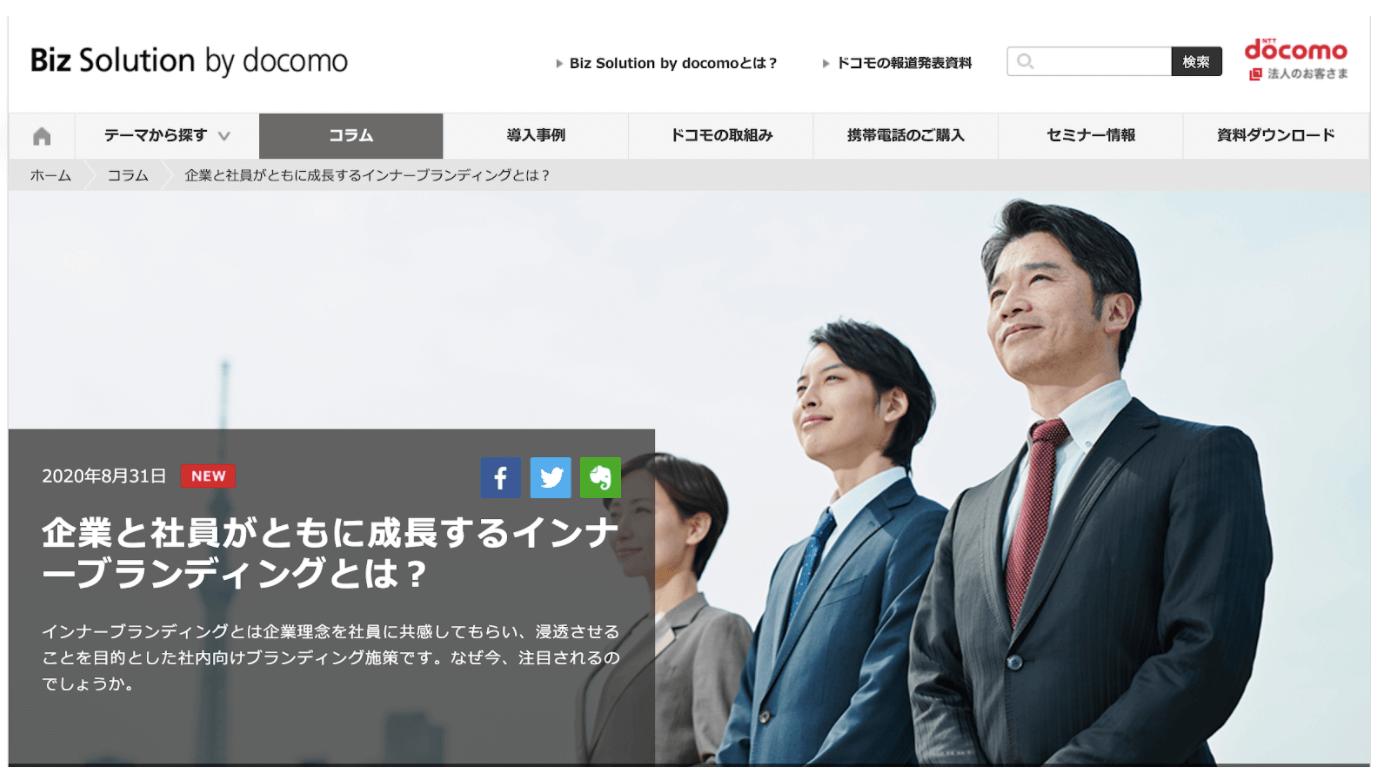 出典:Biz Solution by docomo(https://www.bizsolution-docomo.jp/column/article/inner-branding.html)