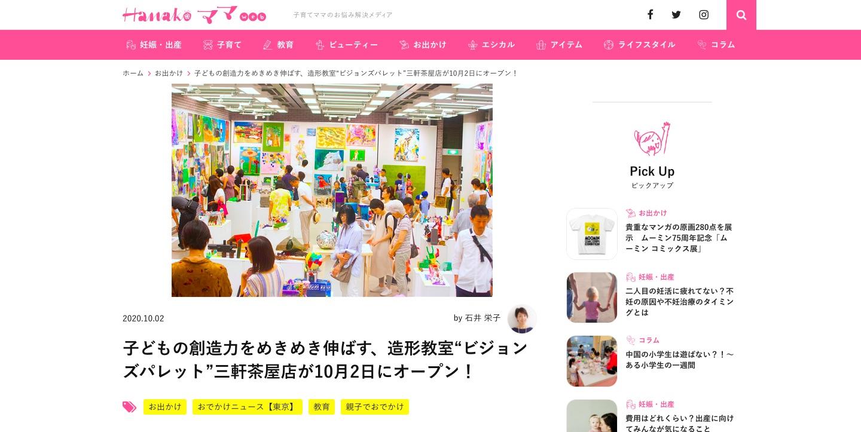出典:https://hanakomama.jp/odekake/98470/