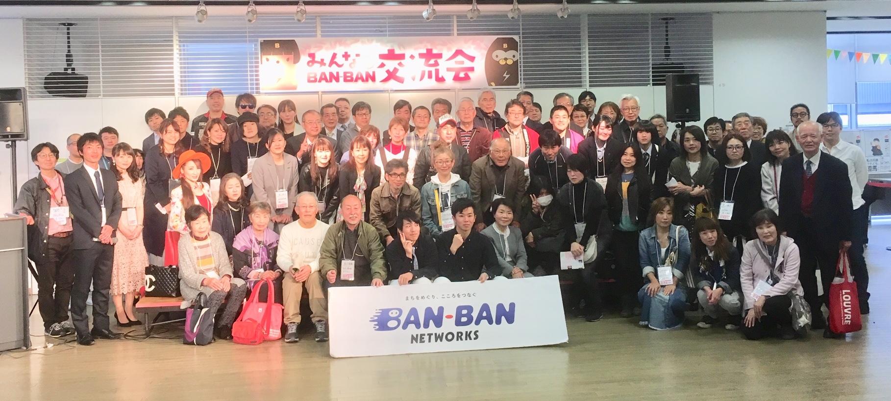 BAN-BANネットワークス株式会社様の画像