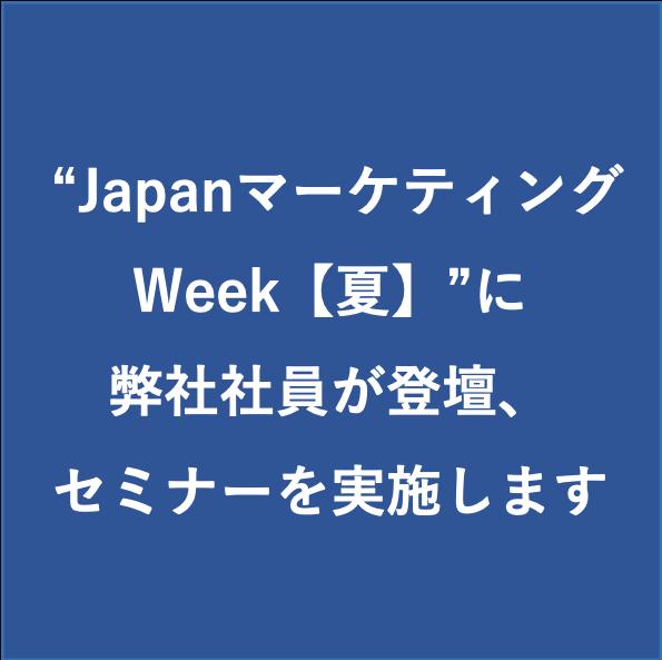 """""""JapanマーケティングWeek【夏】""""にて、弊社社員が登壇、「企業のミッション・ビジョンから紐解くブランドづくり」についてセミナーを行います。"""