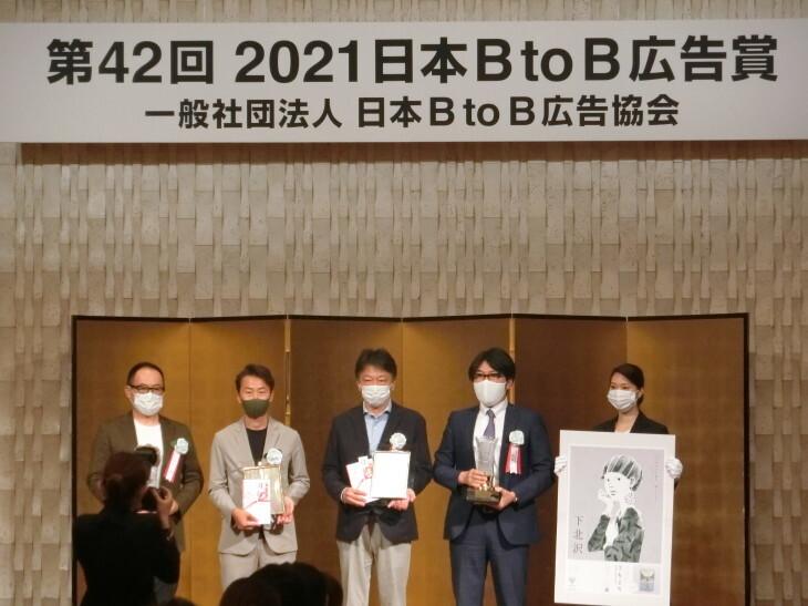 【速報】第42回「2021日本BtoB広告賞」にて、経済産業大臣賞を含め6作品が入賞しました!