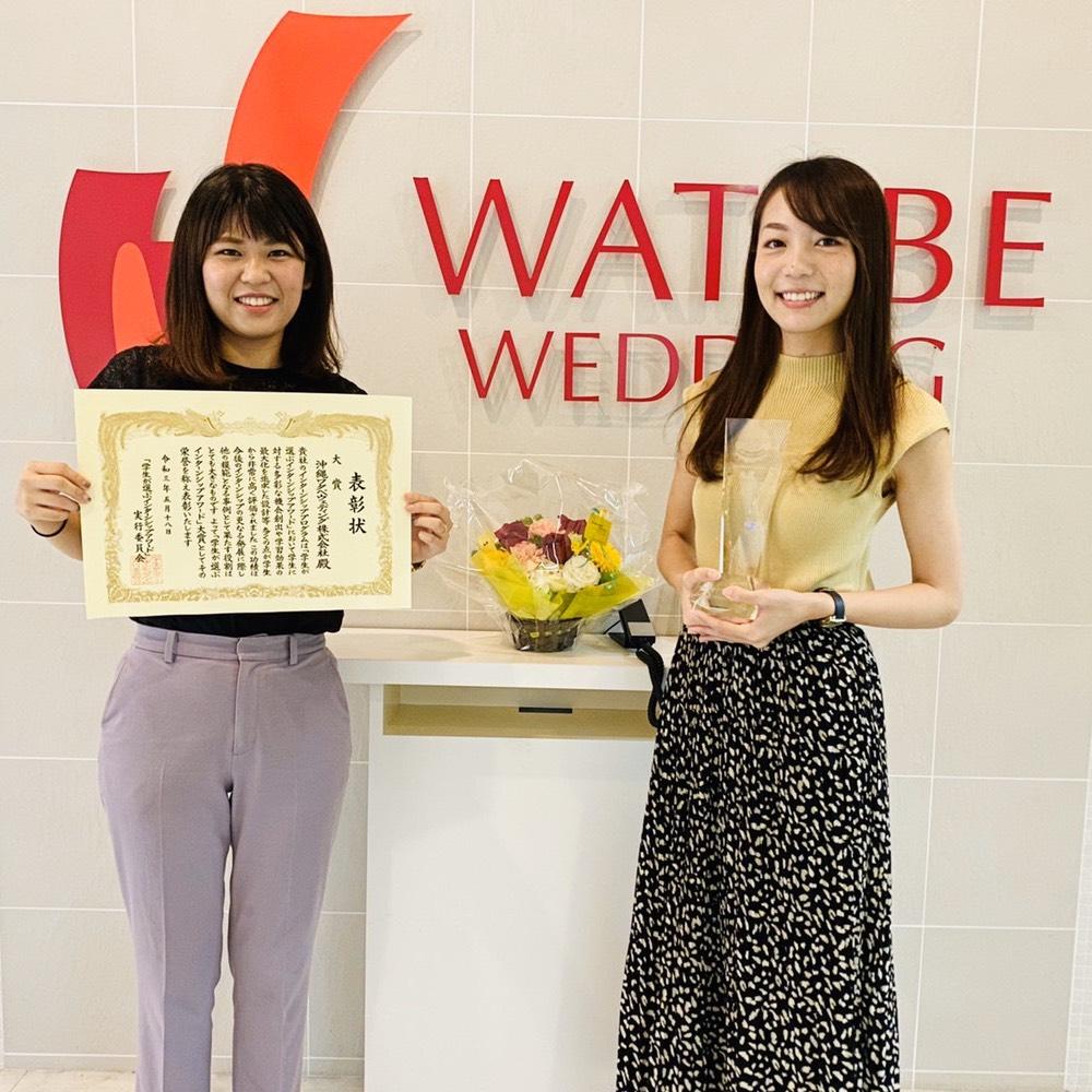 【祝】INTERNSHIP AWARD 2021 大賞受賞!沖縄ワタベウェディング株式会社さま『Wedding Produce Program』