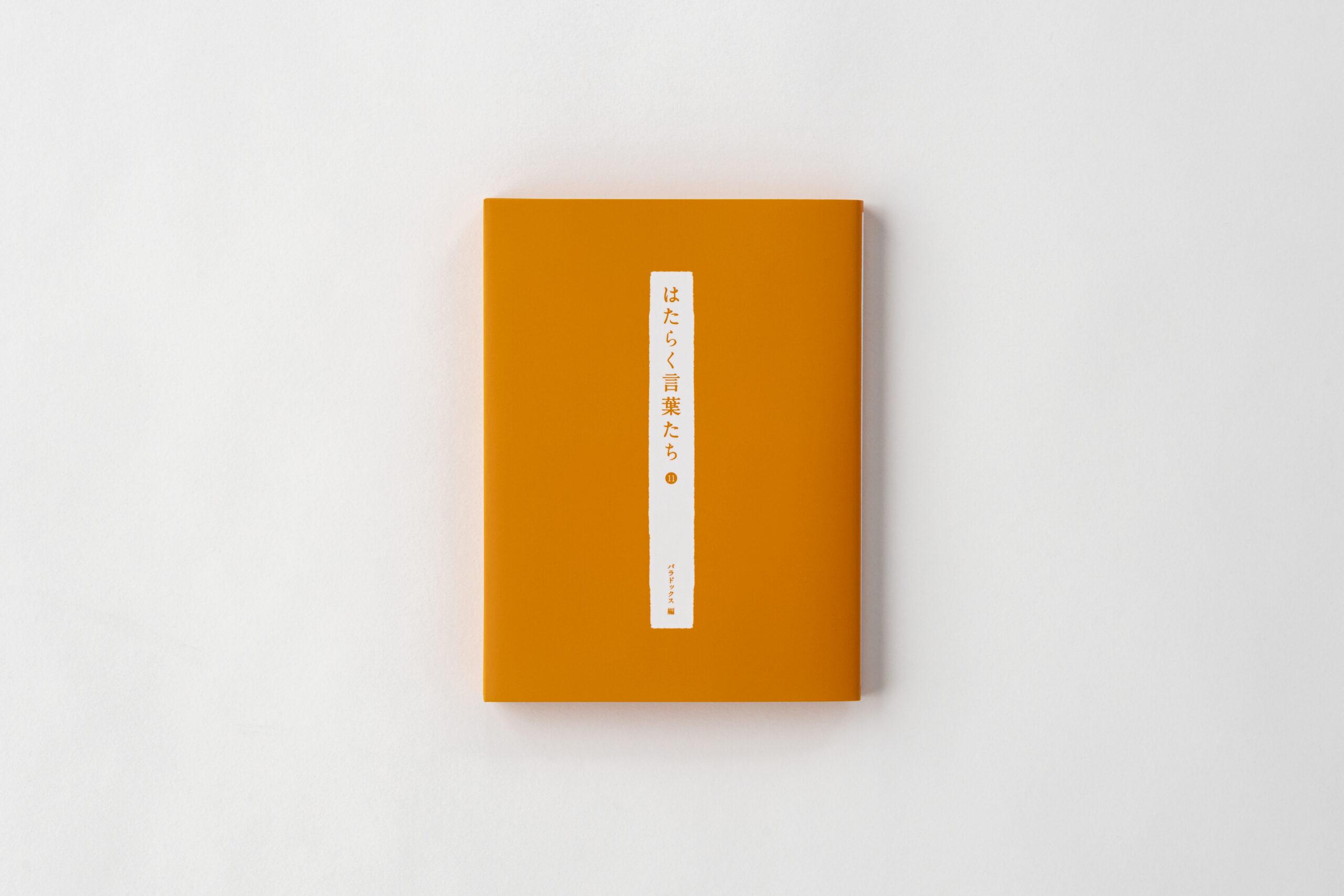 書籍『はたらく言葉たち⑪』を刊行しました!